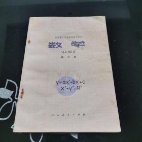 全日制十年制学校初中课本(试用本)数学 第六册
