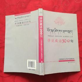 学说藏语300句(藏汉对照)
