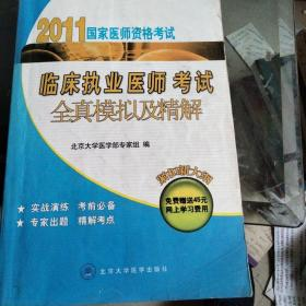 2011国家医师资格考试 临床执业医师考试全真模拟以及精解