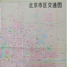 北京市区交通图/1978年1版1980年第9次印(有贴胶)
