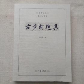 古步新趋集 (连海丛书) 张本义主编