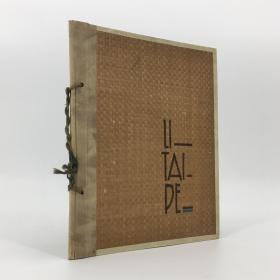 [稀见] 大概民国时期1930年代  李白诗 Li Tai-Pe Gedichte 德文手稿原版 手绘原图 大16开精装