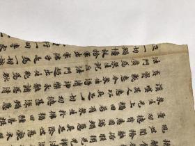 敦煌遗书 大英博物馆 S1878莫高窟 大方广佛华严经卷手稿。纸本大小28*82厘米。宣纸艺术微喷复制。85元非偏远包邮