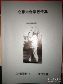 心意六合拳艺传真 53版