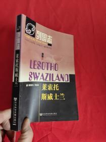 列国志——莱索托 斯威士兰
