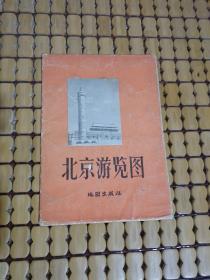 北京游览图 1957一版一印