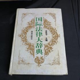 国际法律大辞典(松坡书社社长吕义国签名)