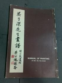 吴子深先生画谱 附示范遗作 线装书