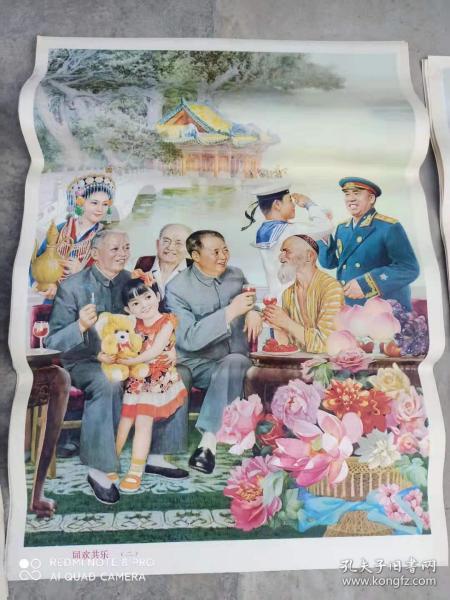 2张对开宣传画 ' 《 同欢共乐》  保真包老 。