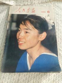 人民画报 1980 6