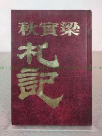 『稀见精装本』《梁实秋札记》梁实秋著,台湾时报 1981年出版 繁体原版