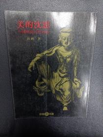 美的沉思:中国艺术思想刍论