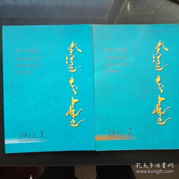 蒙古学研究2012,1-2