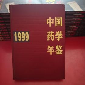 中国药学年鉴.1999