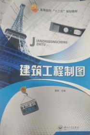 正版二手 建筑工程制图 周旭 中山大学出版社 9787306046536