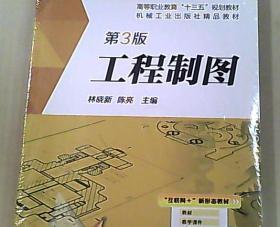 工程制图 第3版
