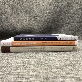 每周一礼43:《公共场域的知识分子写作:龙应台文化现象研究》+雷戈《尼采的井盖》+《批评理论在俄罗斯与西方》 包邮(不含新疆、西藏)