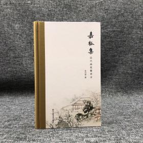 朱万章先生签名钤印题词本《嘉瓠集:近代画苑馨香录》(布脊精装,一版一印)   包邮(不含新疆、西藏)