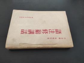 语法修辞讲话 1952年版 1953年印