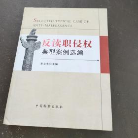 反渎职侵权典型案例选编