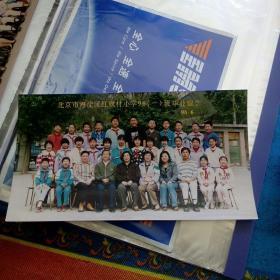 老照片:北京市海淀区红旗村小学96(一)班毕业留念