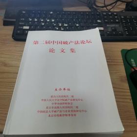 第二届中国破产法论坛论文集