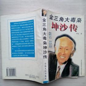 金三角大毒枭坤沙传