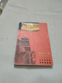 四合院:砖瓦建成的北京文化