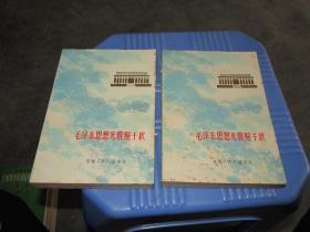 毛泽东思想光辉照千秋《上下》上册有毛主席像   品如图 货号11-3