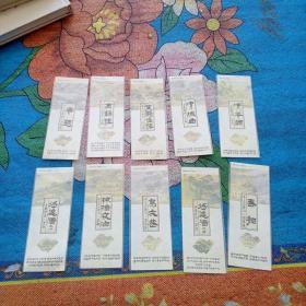 清明上河图书签 10枚合售(有塑套)