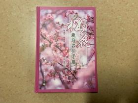 樱花栽培养护手册(彩图版)