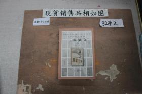 三国演义(下)