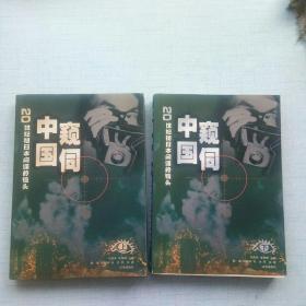 窥伺中国(上下) [A16K----14]