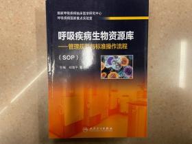 呼吸疾病生物资源库·管理规范与标准操作流程