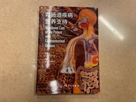 胃肠道疾病营养支持(翻译版)