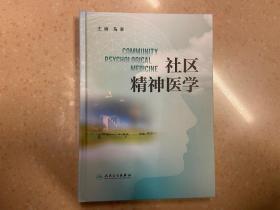 社区精神医学