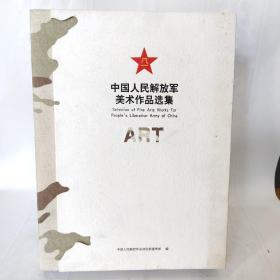 中国人民解放军美术作品选集