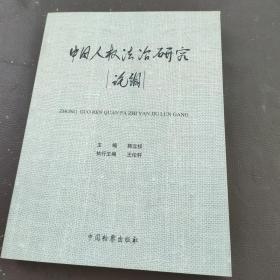 中国人权法治研究论纲【作者签名本】