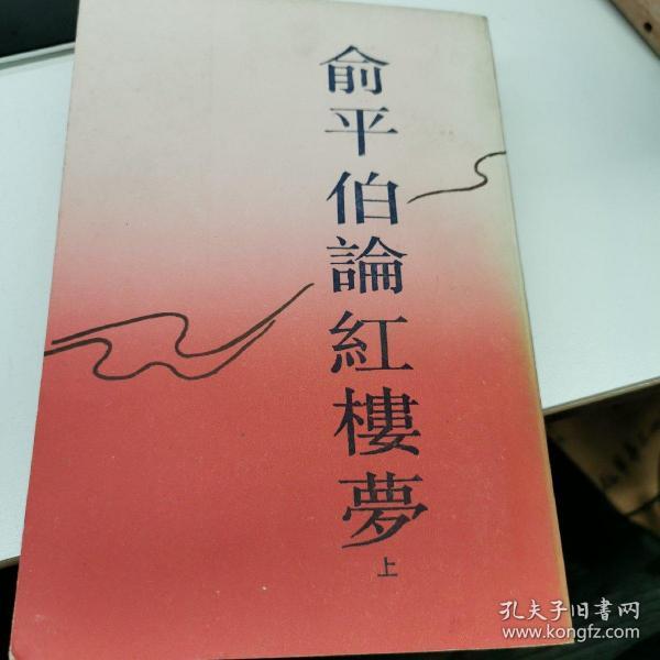 俞平伯论红楼梦
