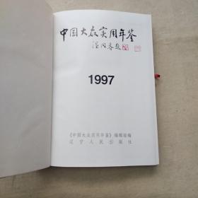 中国大众实用年鉴.1997 (硬精装本)