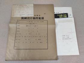 1989年 手绘封面装帧设计原稿《环境·文化 音乐·风格》湖南文艺出版社出版底稿