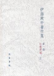 ① 紅樓夢編(上)