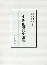中国前近代史论集
