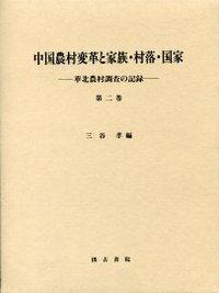 中国农村変革と家族.村落.国家 2
