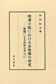明清小说における女性像の研究