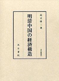 99 明清中国の経済构造