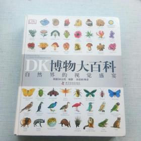 DK博物大百科(8K----31]