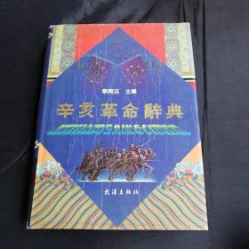 辛亥革命辞典(松坡书社社长吕义国签名)