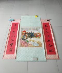 1976年5月天津杨柳青初版初印《幸福渠年画立轴》带对联大全套。 保真包老,品佳 。