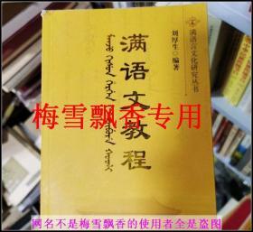 满语文教程 正版 刘厚生 绝版 原书 2种封面随机发送 边角轻磨